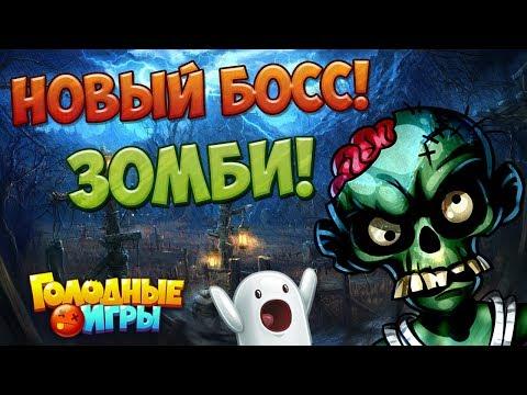Агарио - Голодные Игры   НОВЫЙ БОСС! ЗОМБИ!