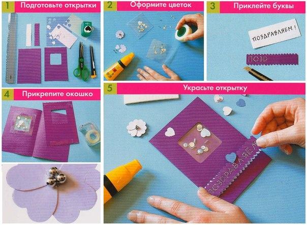 Как сделать маме открытку инструкция