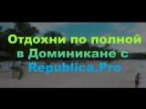 Экскурсии в Доминикане с Republica.Pro!