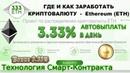 333eth.02. Проект 333eth.02 – инвестиции на смартконтракте с ежедневными начислениями.