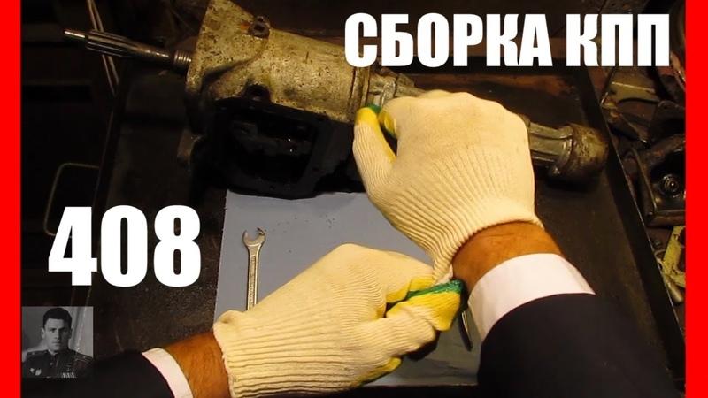 Сборка КПП Москвич-408/407