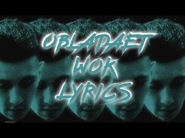 OBLADAET-WOK [LYRICS]