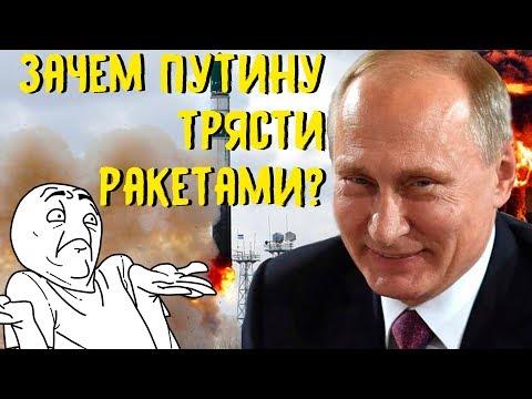 Что такое демонизация? Как работает пропаганда власти? Зачем Путин трясет ракетами?