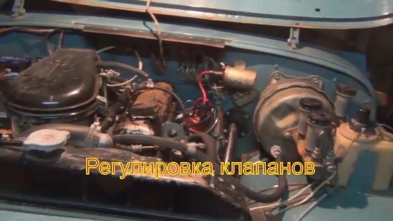 Регулировка клапанов на УАЗ автомобиль 1997 года выпуска готовим в поход в лес Сибирь Мороз за - 55
