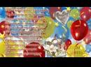 С днем рождения Музыкальное видео поздравление 2016 год