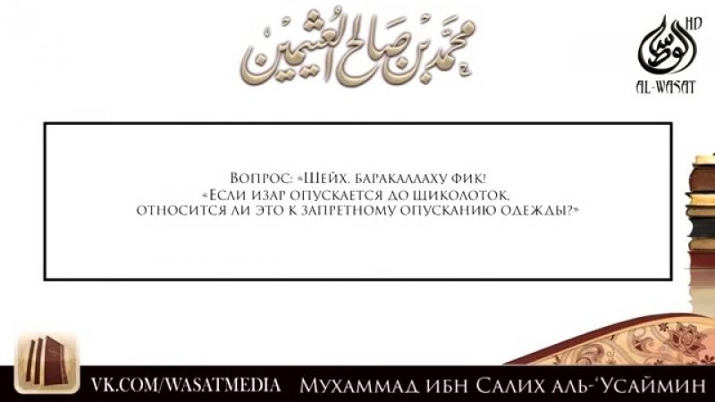 шейх Усаймин - положение мужской одежды опускающейся до щиколоток