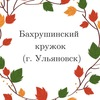 Бахрушинский кружок (г. Ульяновск)