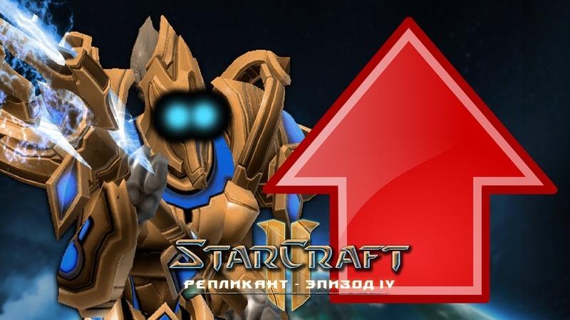 3 ПОВЫСИЛИ ДО ПРЕТОРА! Нет амнистии Starcraft 2 Репликант Эпизод IV