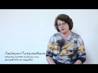 Людмила Петрановская: Почему детям надо реже указывать на ошибки