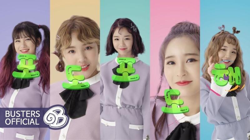 버스터즈(Busters) - 포도포도해(Grapes) MV