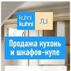 Кухни | Шкафы-купе | Москва и Московская область