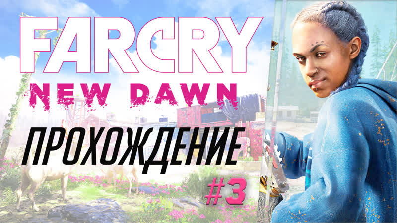 СЕКТА В НАСЛЕДСТВО 🌸 FAR CRY NEW DAWN