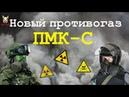 Противогаз ПМК-С. Очень редкий противогаз для силовых ведомств.
