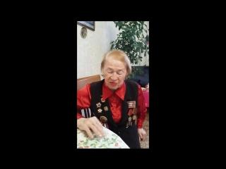 Ветеран Великой Отечественной войны Лукьянова Анна Петровна (май 2018 г.).