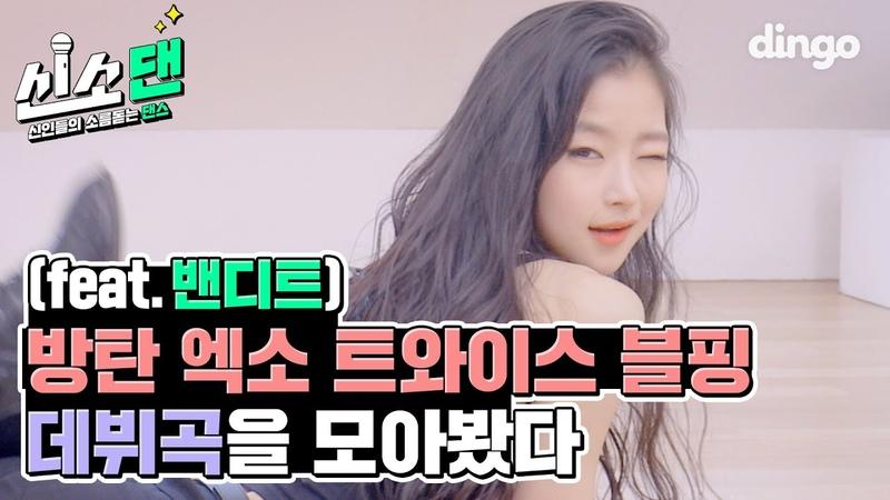 BTS l 블랙핑크 BLACKPINKㅣ트와이스 Twice l EXOㅣ 케이팝 데뷔곡 갑은?! Kpop best debut song cover l 댄스 Dance 밴디트 BVNDIT