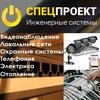 СпецПроект. Инженерные системы в Воронеже!
