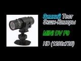Зимний Тест Экшн-Камеры Mini DV F9 Качество HD (1080x720, 60fps) | Action Camera