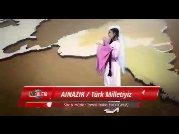 Айназик Аданова - Turk milletiyiz