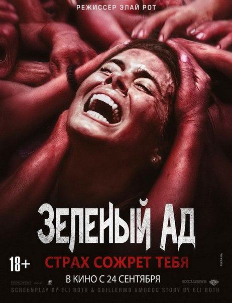 3eленый ад (2015)