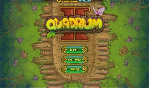 Квадриум 2 | Quadrium 2 (Rus)