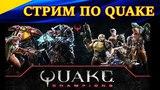 Стрим по Quake Champions. САМЫЙ БЫСТРЫЙ ШУТЕР !
