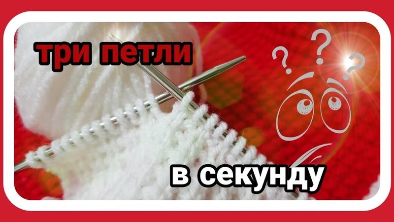 Скоростное быстрое вязание спицами или как вязать три петли в секунду