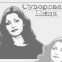 Nina Suvorova
