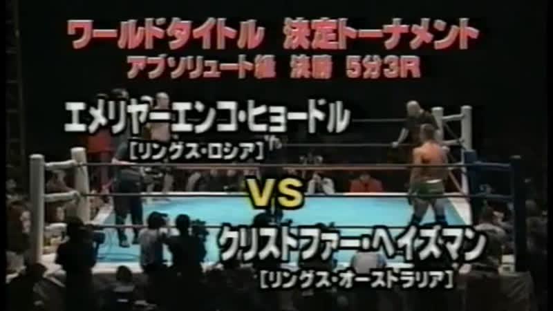 11. Fedor The Last Emperor Emelianenko vs. Chris The Hammer Haseman