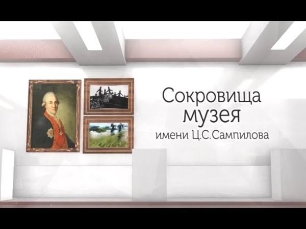 Сокровища музея Сампилова. Александра Никитична Сахаровская