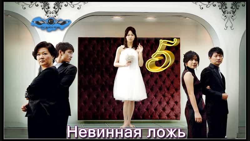 [K-Drama] Невинная ложь [2008 | 2009] - 5 серия [рус.саб]