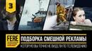 15 СМЕШНЫХ РЕКЛАМНЫХ РОЛИКОВ / Подборка №3 от FERE : смешная реклама