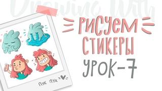 CG: Уроки рисования в Photoshop - Урок 7 (Рисуем стикеры)