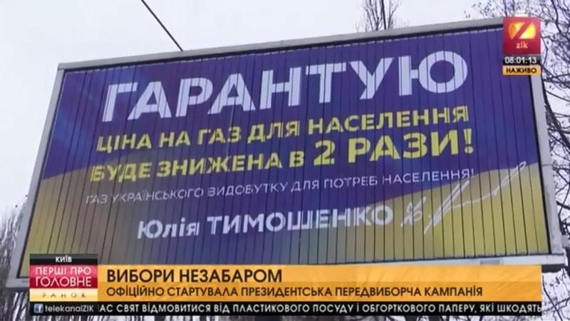В Україні стартувала президентська передвиборча кампанія - Перші про головне (8.00) за 31.12.18