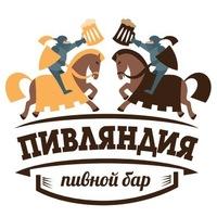 Логотип Бар Пивляндия