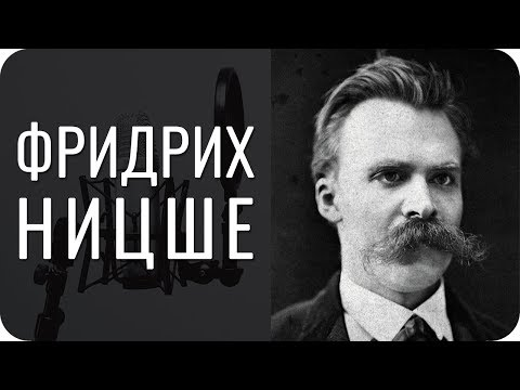 Фридрих Ницше неГамлет Соционика