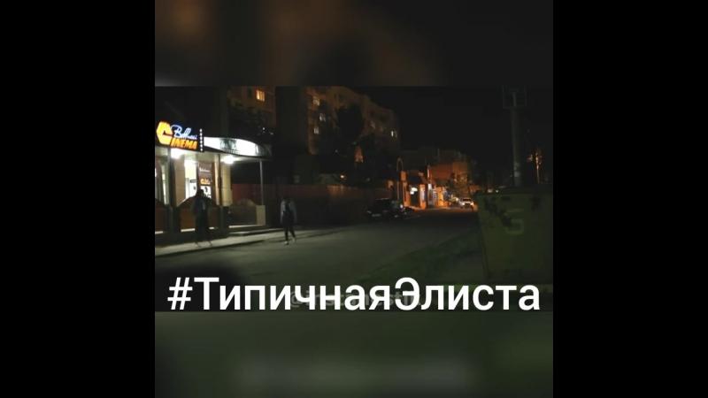 Неизвестный пугает жителей 7го микрорайона ТипичнаяЭлиста Элиста Калмыкия