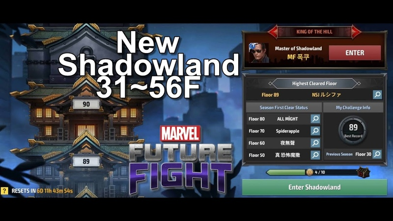 Marvel Future Fight New Shadowland 31~56F 漫威未來之戰 新影域 31~56樓