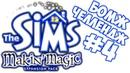The Sims makin magic | The sims 1 | БОМЖ ЧЕЛЛЕНДЖ 4