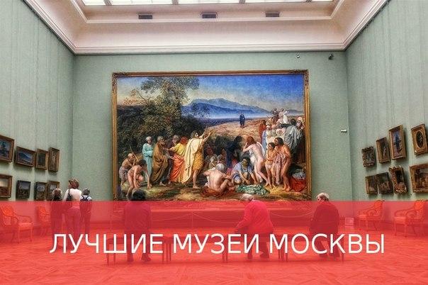 потрясающие фотографии самый большой музей в москве видео