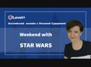 Познаем английский со Star Wars