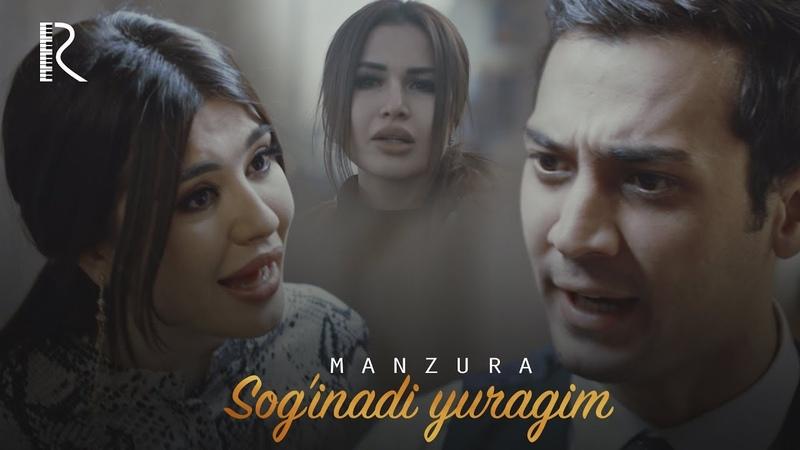 Manzura - Soginadi yuragim | Манзура - Согинади юрагим