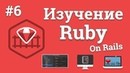 Изучение Ruby On Rails / 6 - Редактирование и удаление постов
