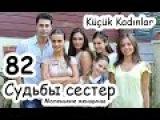 Сериал Судьбы сестер / Маленькие женщины / Küçük Kadınlar 82 серия смотреть онлайн