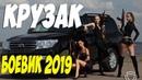 Боевик 2019 одобрили братки!! КРУЗАК Русские боевики 2019 новинки HD