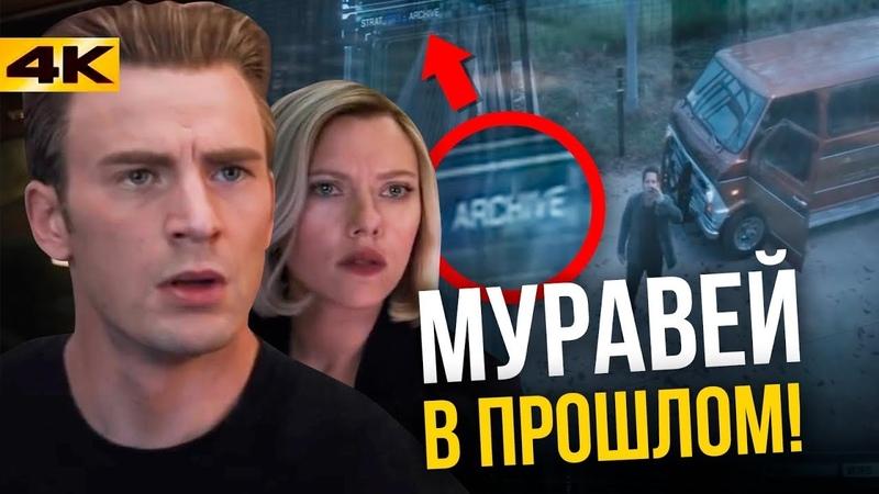 Кто спасёт Тони Старка? Секреты трейлера Мстители 4: Финал/Конец игры.
