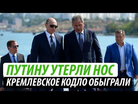 Путину утерли нос! Порошенко обыграл кремлевское кодло!