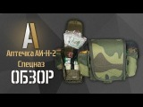 [Обзор] Аптечки индивидуальные АИ-Н-1 и АИ-Н-2 Спецназ