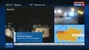 Новости на Россия 24 • При взрыве бытового газа в Иванове погибла молодая семья