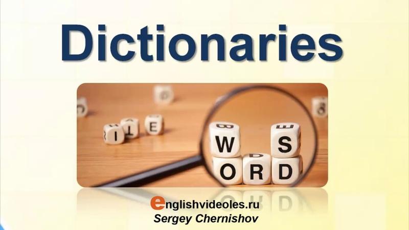 Как работать с англоязычным словарем
