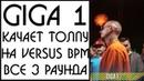 Все 3 раунда от GIGA1 на Versus GAZ (BPM)